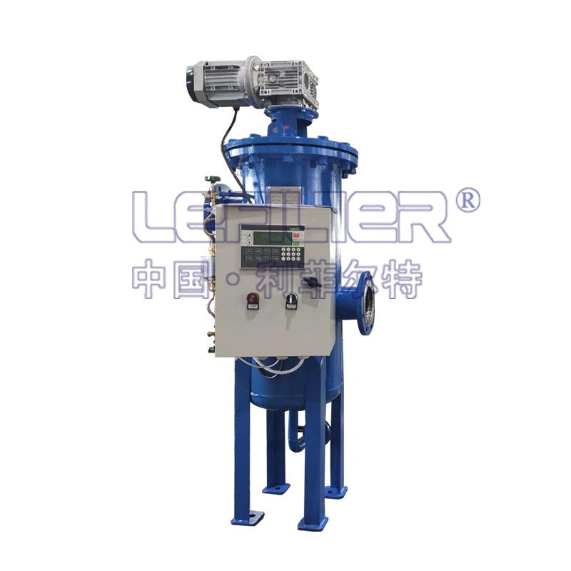 锅炉水系统处理自清洗过滤器